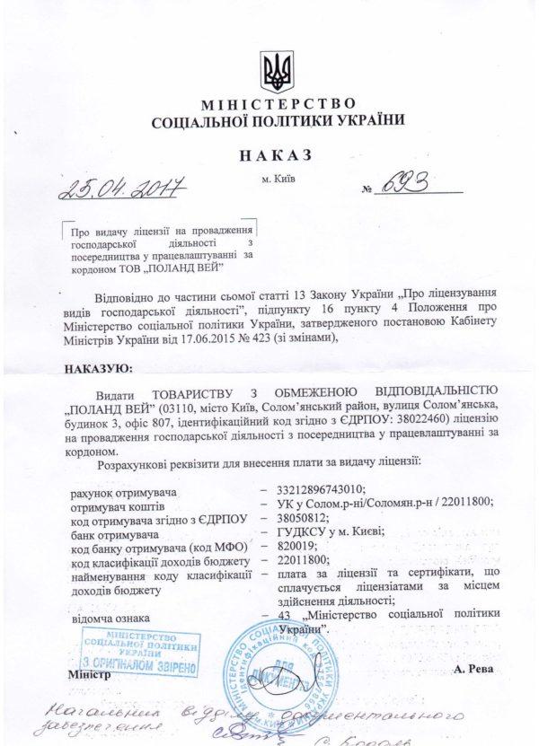 Ліцензія МСПУ на працевлаштування за кордон